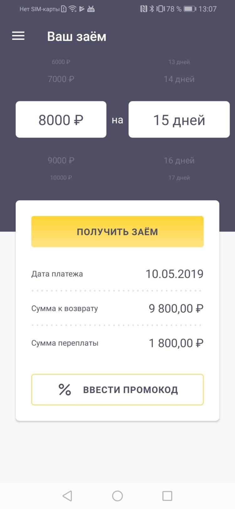 Как получить займ до зарплаты прямо на смартфоне