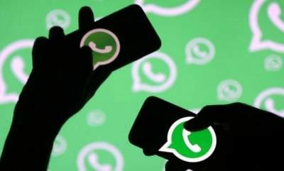 В WhatsApp обнаружили серьезную уязвимость