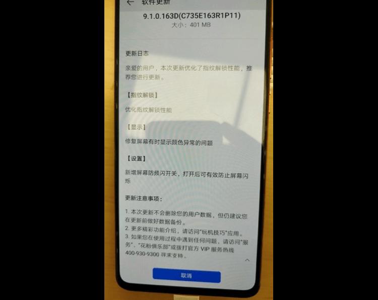 Новое обновление делает экраны Huawei P30 и P30 Pro ещё круче