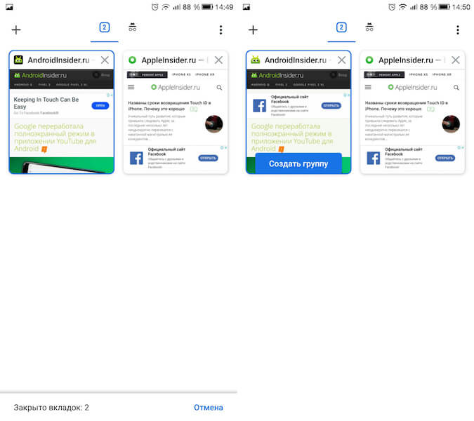 Вышло обновление Chrome для Android с новым меню вкладок