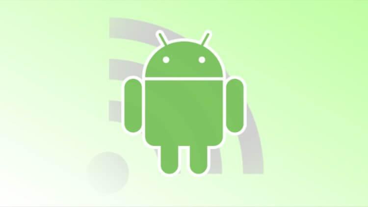 Почему Android Q больше не будет автоматически подключаться к Wi-Fi, от которого вы отключились