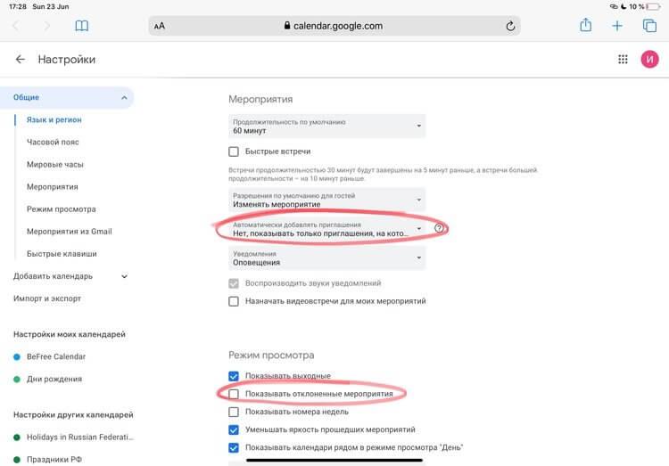 Чтобы обчистить ваш банковский счёт, обычный Google Календарь подойдёт