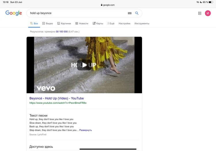 Google рассказала, как она лицензирует тексты песен для Поиска