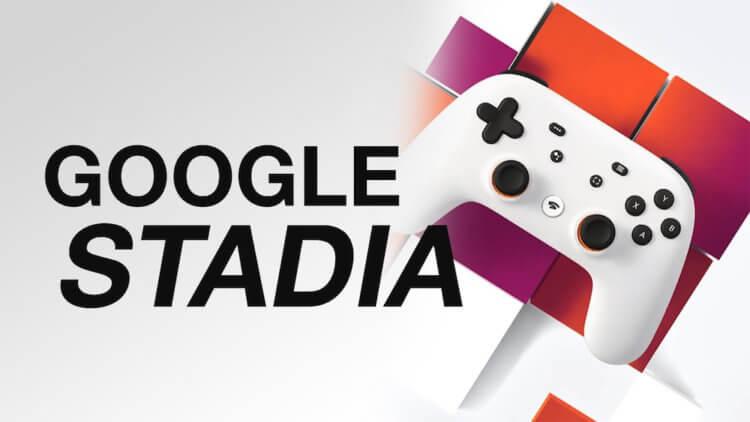 Объявлены стоимость и дата релиза Google Stadia, игрового сервиса будущего
