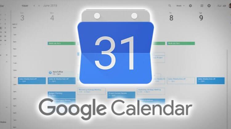 Как избавиться от спама в Google Календаре