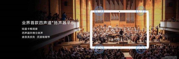 Huawei представила Android-планшетMediaPad M6