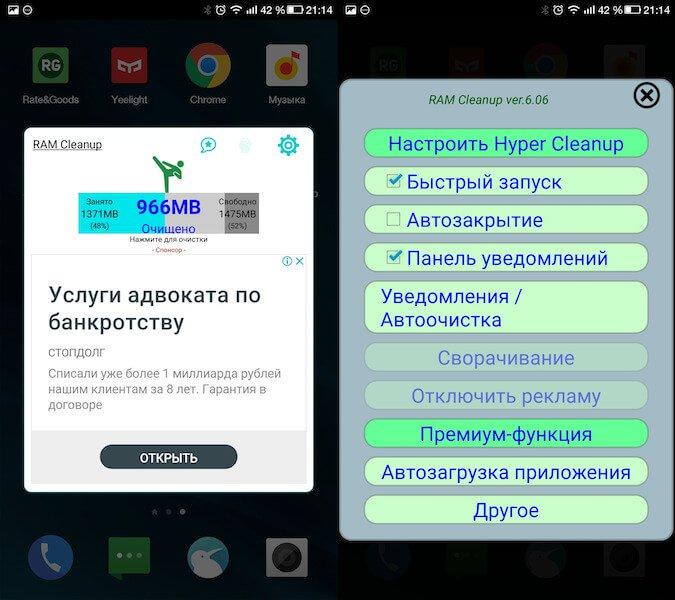 3 приложения, которые заставят ваш смартфон работать лучше