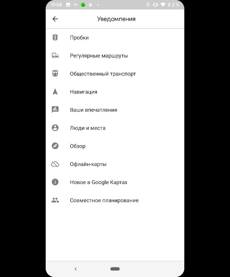 Как отключить надоедливые уведомления в Google Maps