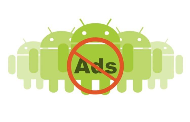 Как заблокировать общесистемную рекламу на Android без рут-доступа