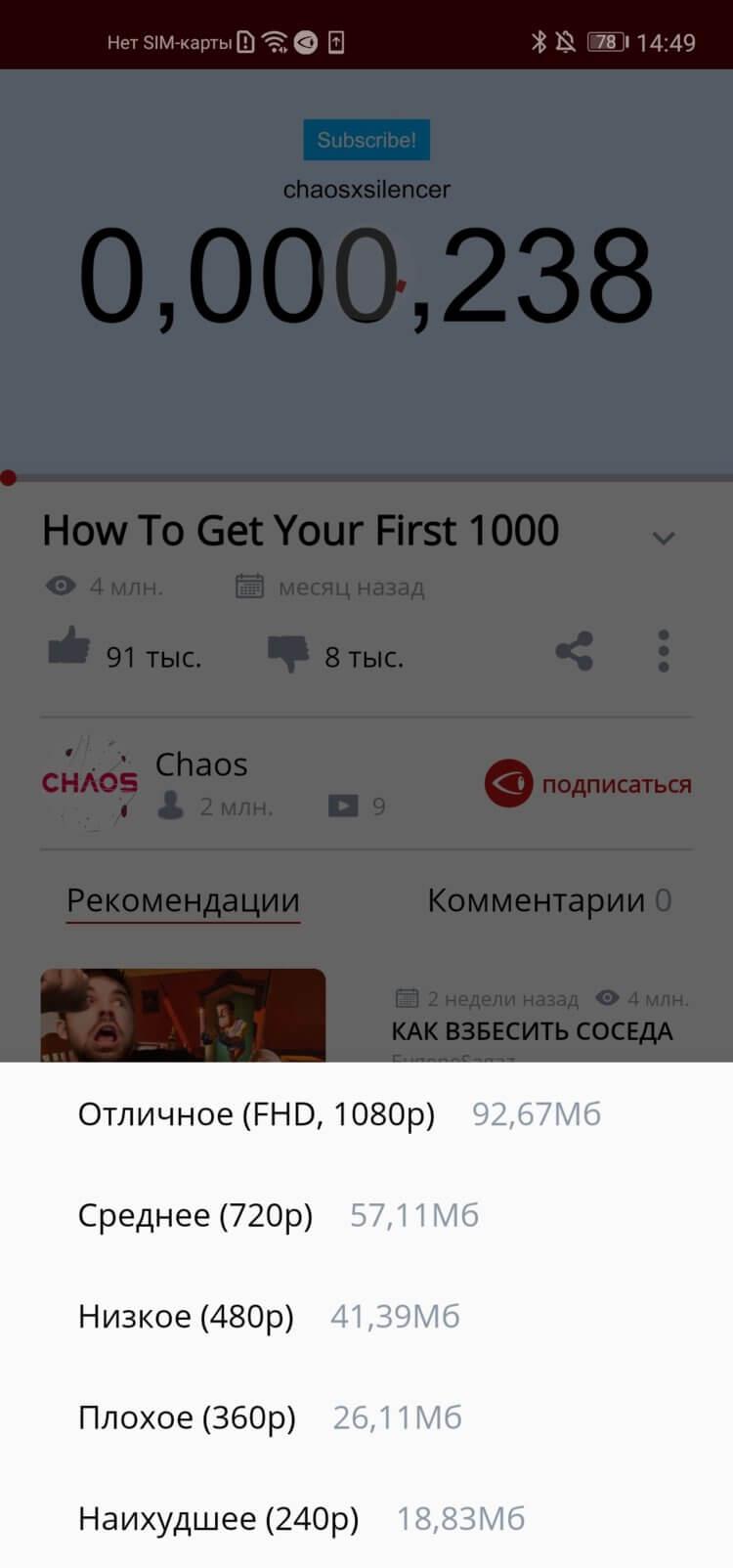 Как смотреть ролики с YouTube офлайн и без рекламы