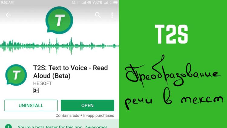 5 лучших приложений для превращения голоса в текст на Android