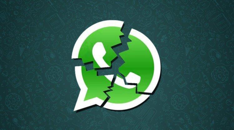 Не работает WhatsApp. Что делать?