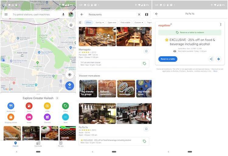 Google Maps для Android научился отслеживать скидки