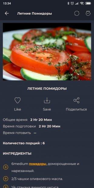 Лучшие кулинарные приложения для Android