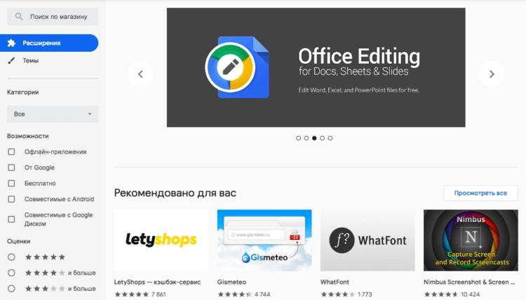 Почему расширения для Google Chrome никому не нужны