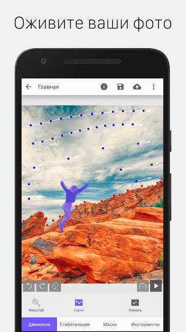 Как анимировать фотографии на Android