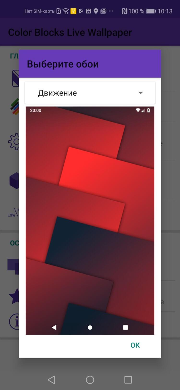 Где скачать оригинальные обои на Android