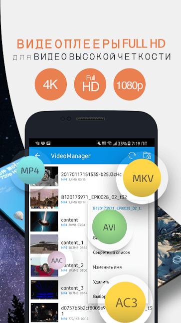 Лучшие приложения для просмотра видео на Android