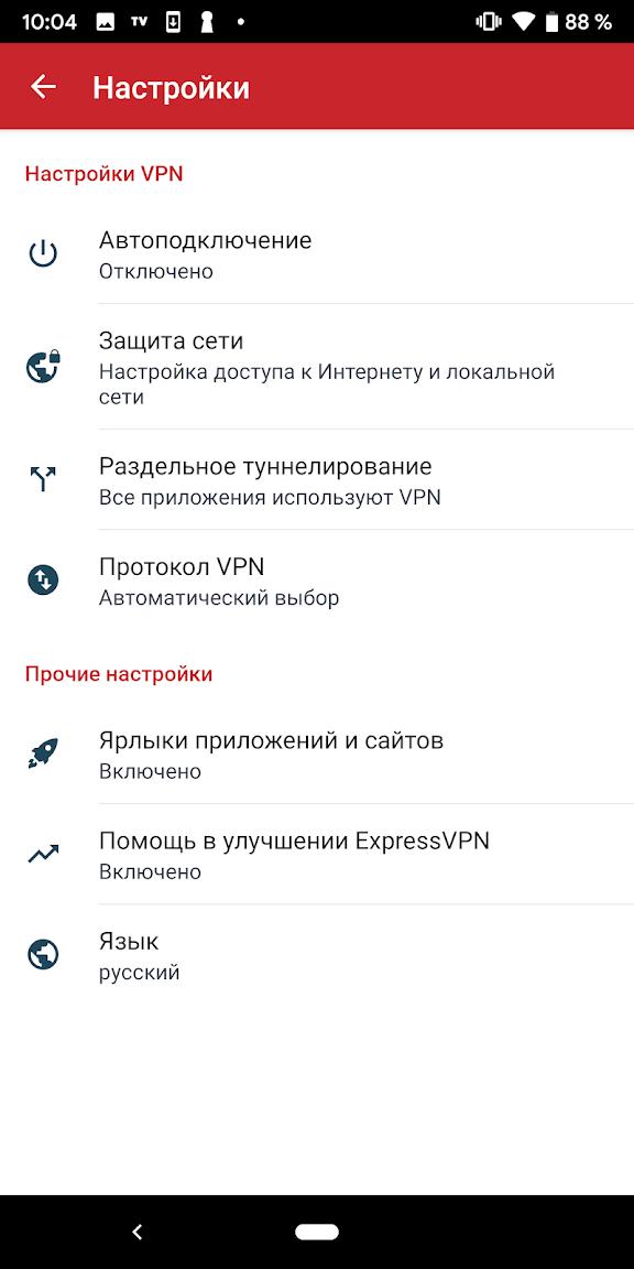 Как сделать безопасным выход в интернет на Android-устройстве