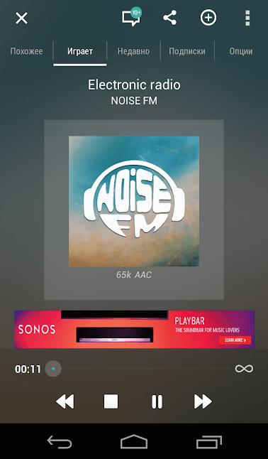 Лучшие приложения для прослушивания радио на Android