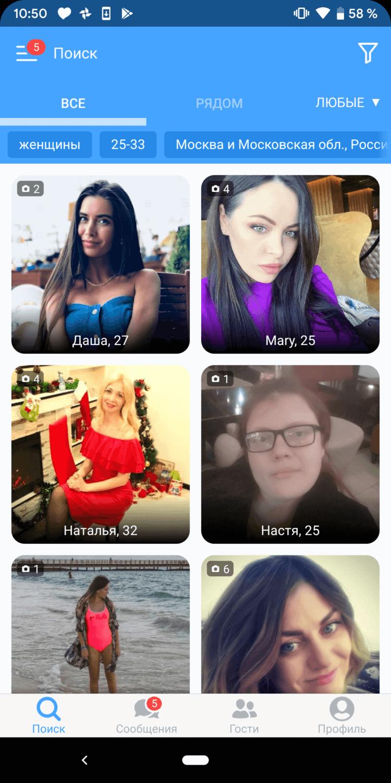 В поисках лучшего приложения для знакомств на Android