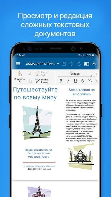 Лучшие офисные приложения на Android