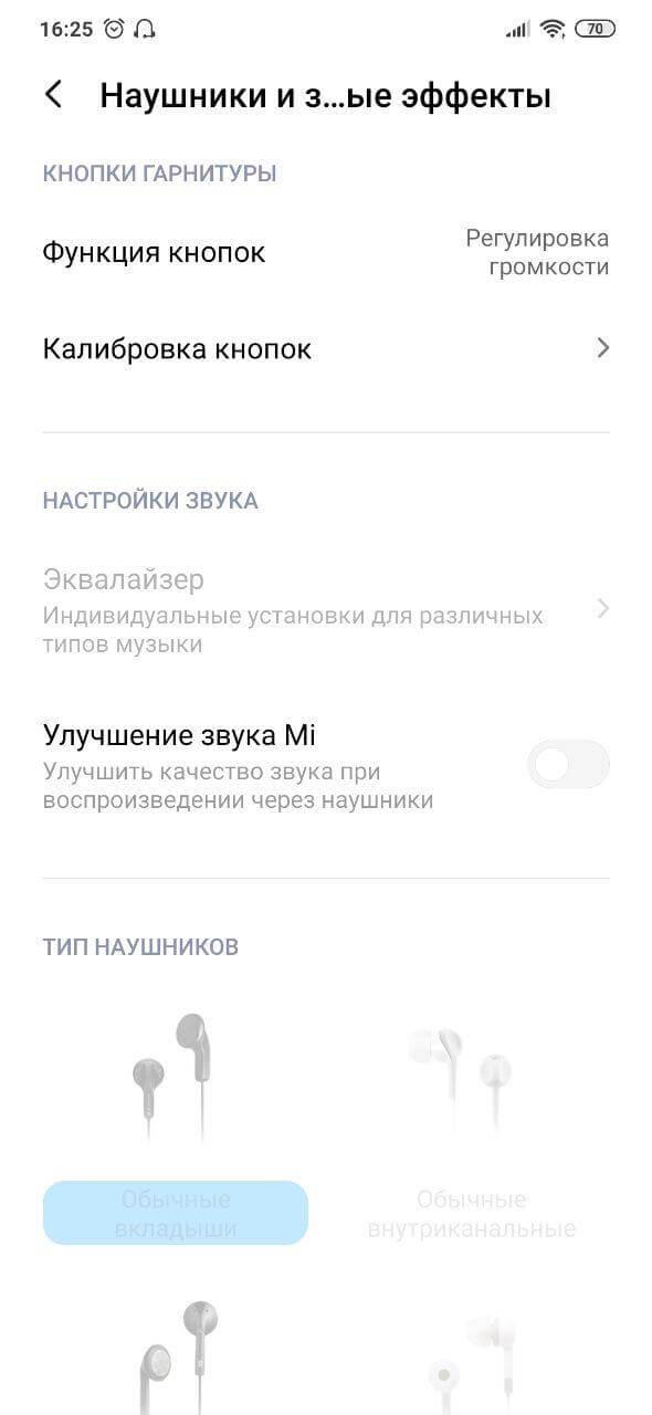 Как улучшить звук на смартфоне Xiaomi
