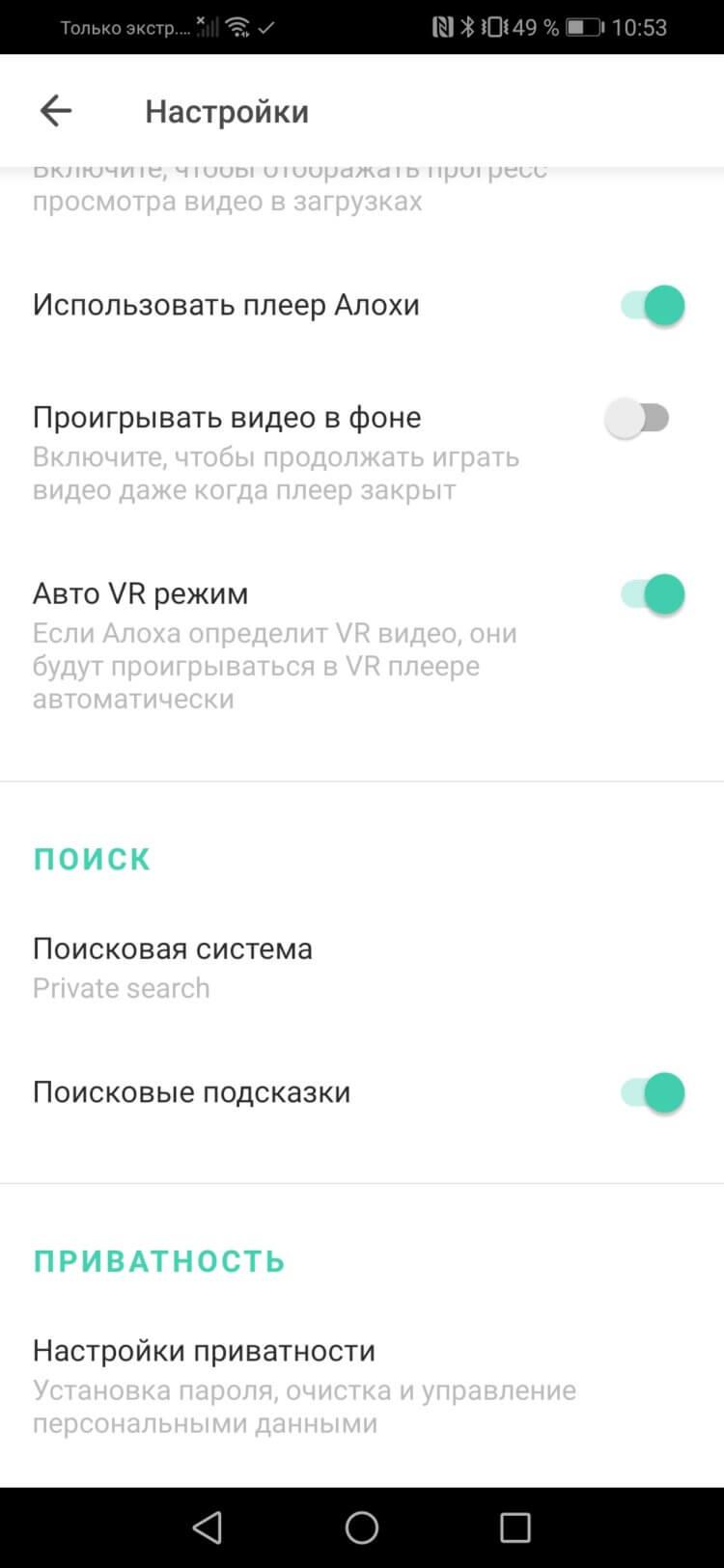 Какой браузер выбрать на Android?