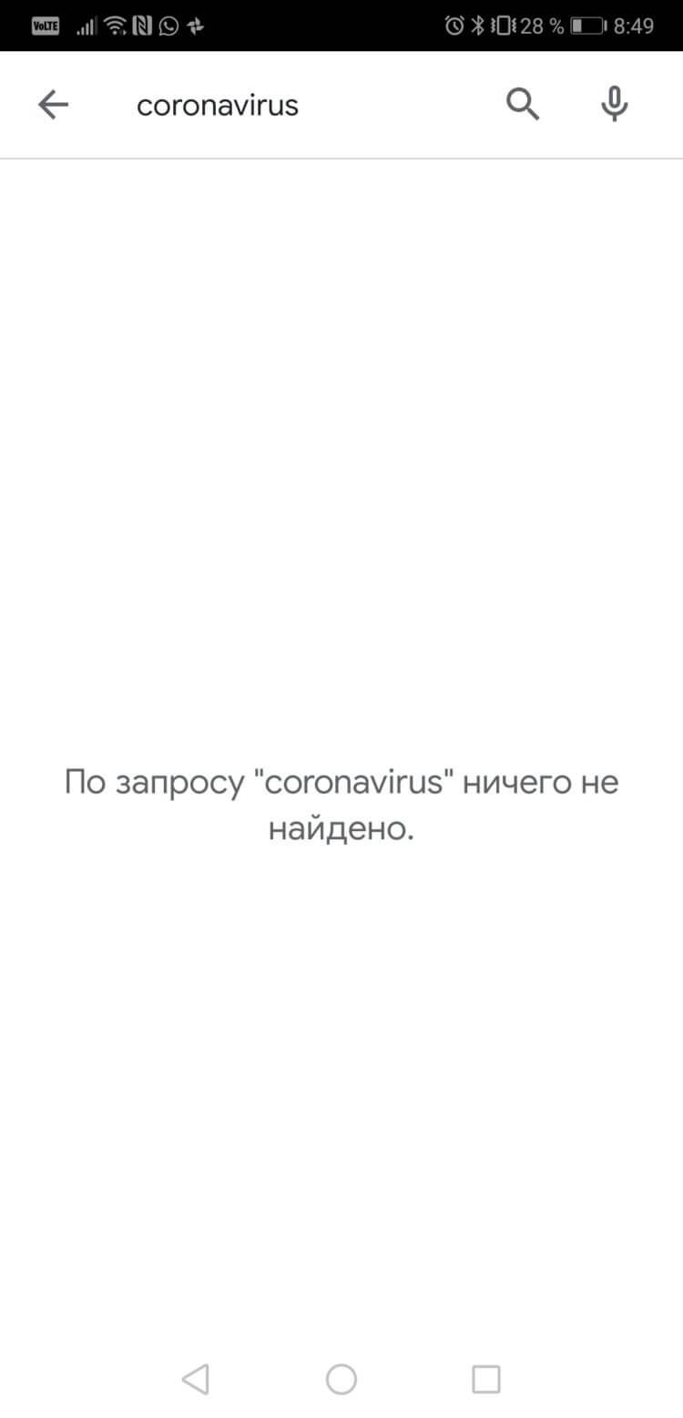 Как Google Play изменился из-за коронавируса