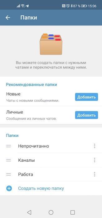 Почему я советую установить последнее обновление Telegram