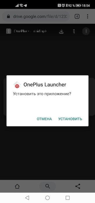 Как установить OnePlus Launcher на любой Android-смартфон