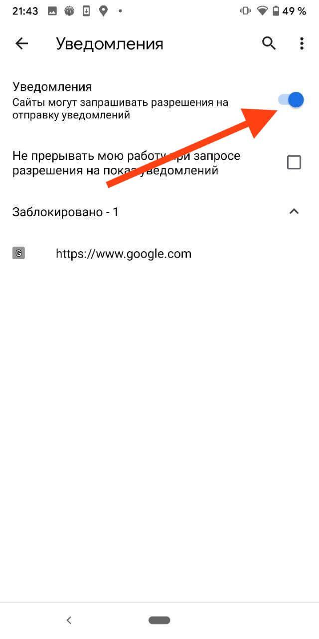 Как отключить рекламу на Android