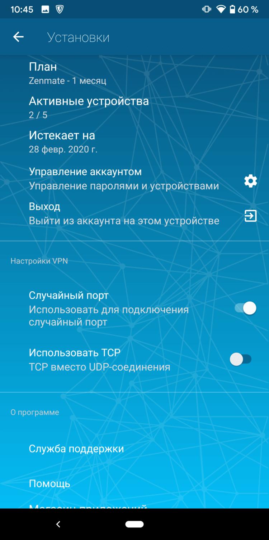 Какой VPN лучше всего установить на Android
