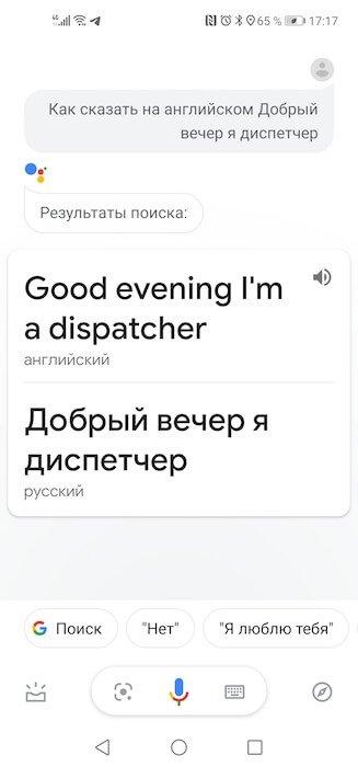 Как я использую Google Assistant