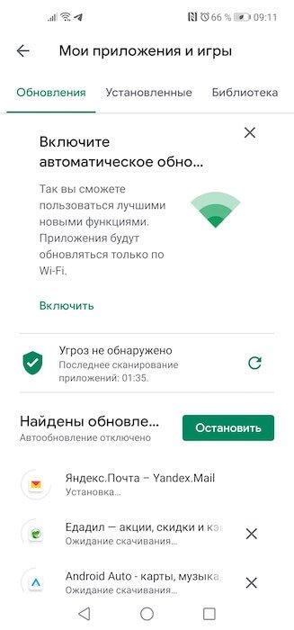 Не работает приложение на Android. Что делать