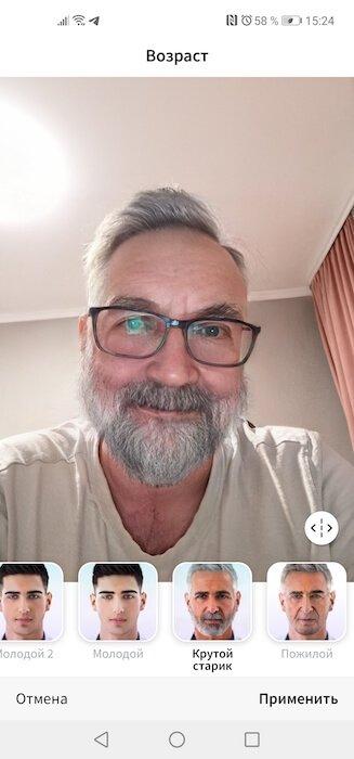 Как сделать старое лицо на Android