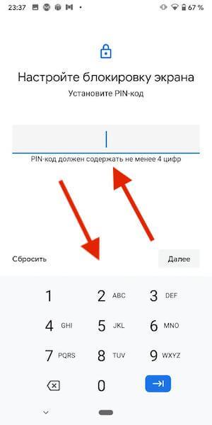 Как включить или выключить пин-код на телефоне