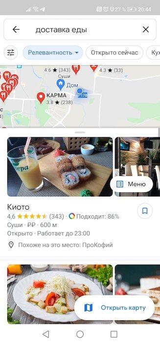 Как в Google Maps искать заведения, работающие на доставку