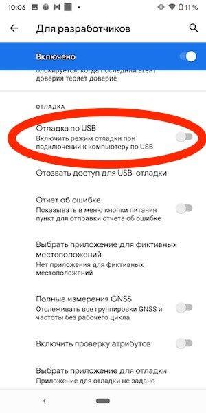 Как включить режим отладки по USB и зачем это нужно